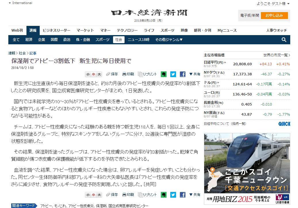 FireShot Capture - 保湿剤でアトピー3割低下 新生児に毎_ - http___www.nikkei.com_article_DGXLZO77834710S4A001C1CR8000_