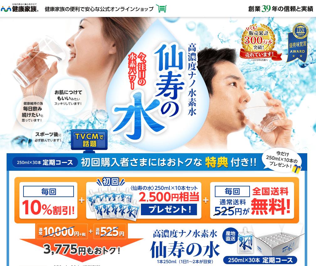FireShot Capture 262 - 健康家族の高濃度ナノ水素水「仙寿の水_ - http___cp.kenkoukazoku.co.jp_dir_kkr_ppc_379_index.html