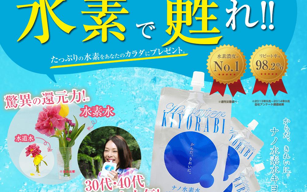 FireShot Capture 261 - ナノ水素水キヨラビ|高濃度水素水の_ - http___www.kiyora-kikuchi.com_lp_suisosui-new_index.html