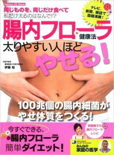 腸内フローラサプリにて改善する腸内フローラの雑誌