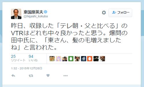 FireShot Capture 57 - 東国原英夫さんはTwitte_ - https___twitter.com_higashi_kokuba_status_680682672117563393