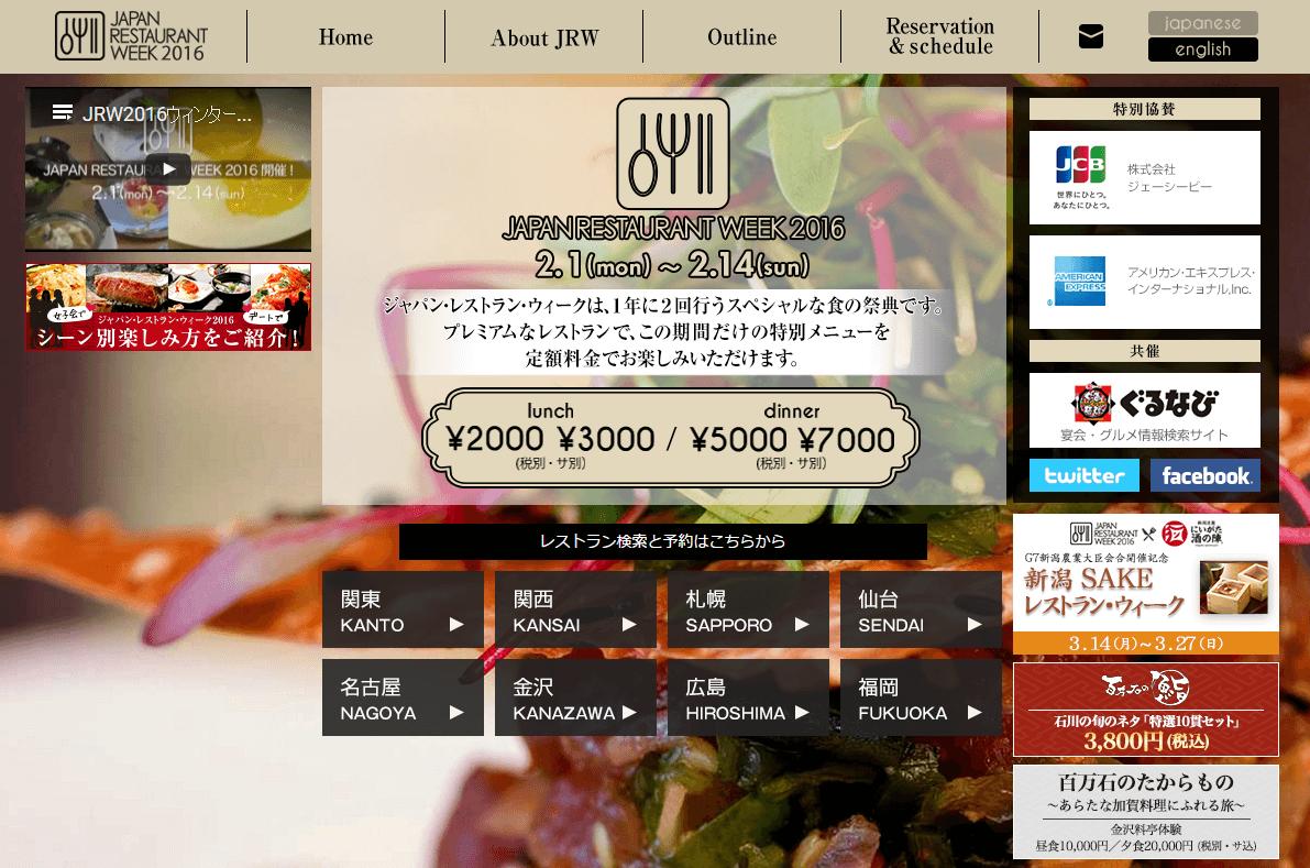 FireShot Capture 80 - ジャパン・レストラン・ウィーク 2016 - JAPAN RESTAURANT WEEK 2016 WINTER PRE_ - http___jrw.jp_