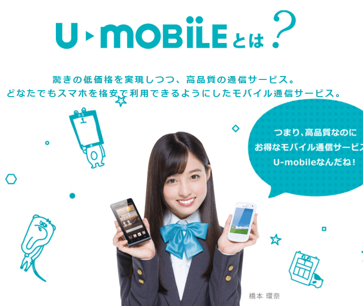 FireShot Capture 120 - U-mobileとは|格安スマホ・SIMカードのU-mobile(ユーモバイル) - http___umobile.jp_content_about_