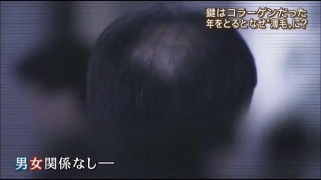 薄毛原因はコラーゲン(報ステ).mp4_000045664