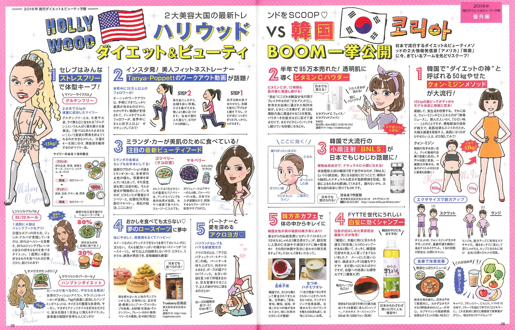 info_20151216_2