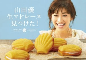 yu_yamada-cherie_dolce-cm-poster