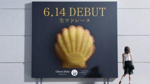 yu_yamada-cherie_dolce-cm2