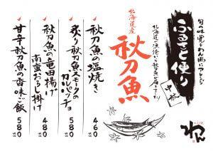 160726_ふるさと便り_秋刀魚_3校