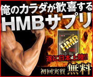 HMサプリのビルドマッスルHMB