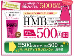 女性用HMBサプリのボディメイクプログラムHMBの紹介