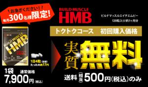 HMBサプリランキング第1位のビルドマッスルHMBの紹介①