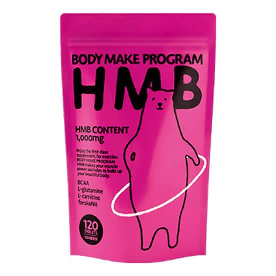 HMBサプリの『ボディメイクプログラムHMB』
