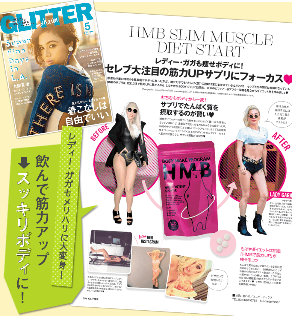 HMBサプリの『ボディメイクプログラムHMB』が取り上げられている雑誌
