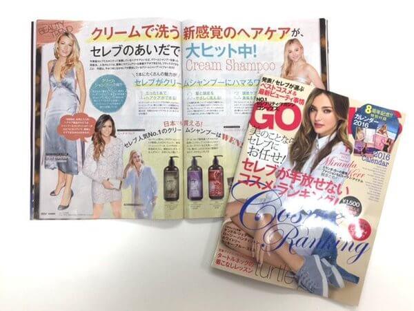 海外雑誌のクリームシャンプー特集ページ