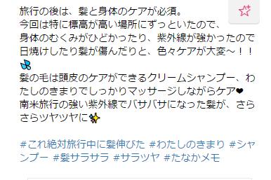 クリームシャンプーのわたしのきまりをつかっている田中里奈さんのコメント