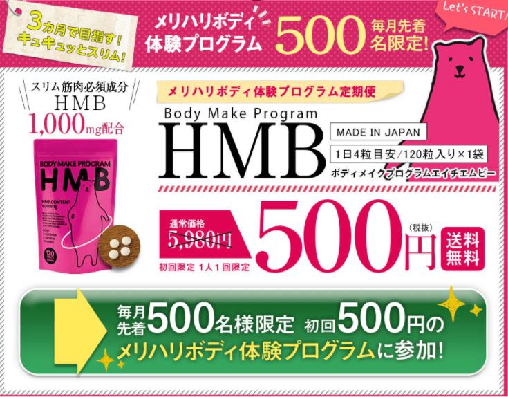 HMBサプリ『ボディメイクプログラムHMB』が毎月初回限定キャンペーンを実施