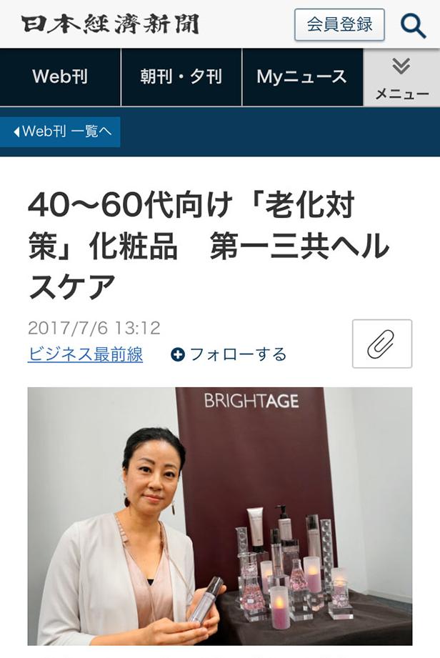 ブライトエイジを取り上げる日本経済新聞