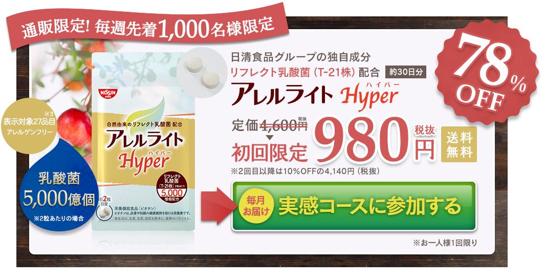 乳酸菌サプリのアレルライトハイパーの商品紹介画像